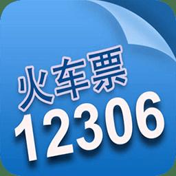 12306查火车票app
