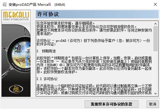 edius6防抖插件工具(mercalli) v6.08 安装版 0