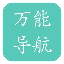 万能导航app
