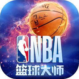 nba篮球大师应用宝新区