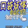 口袋妖怪命运红宝石3中文版