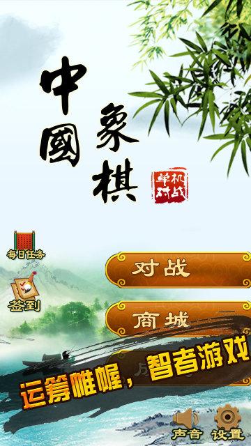 中国象棋单机对战游戏 v1.1.0 安卓版 0