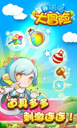 游戏画面轻松简洁,色彩丰富,非常可爱,加上活泼的音效和简单的玩法,带