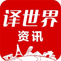 译世界资讯app