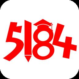 5184高考手机版