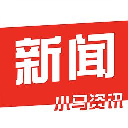 小马资讯app