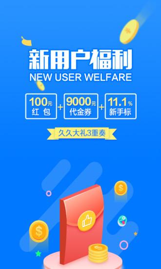 久久财富app