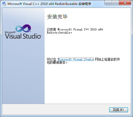 vc2010软件