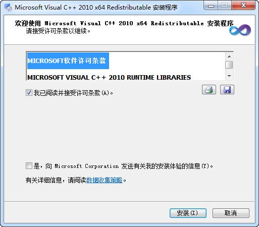 vc2010 x64 绿色版 1