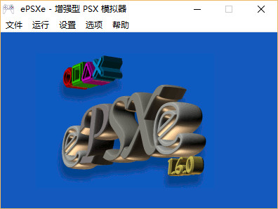 epsxe增强型下载 epsxe模拟器最新版下载v1.6.0 汉化版 当易网