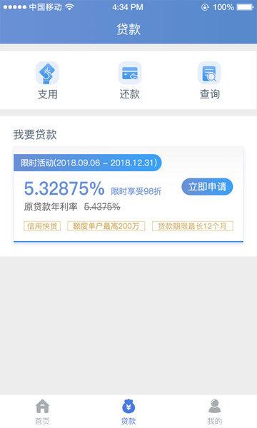 建行惠懂你ios版 v2.3.0 iphone最新版 0