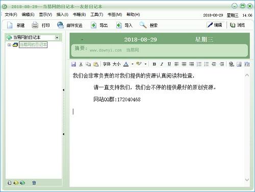 友好日记本软件