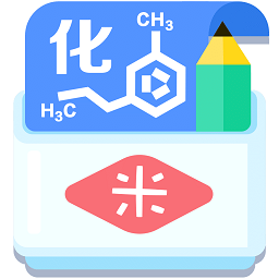 米缸高中化学软件