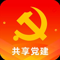 共享党建手机版