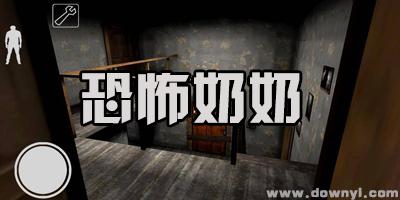 恐怖奶奶游戏下载中文版_恐怖奶奶无敌版_恐怖奶奶破解版