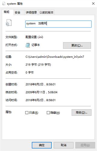 system.ini文件 免费版 0