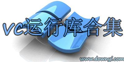 微软官方vc运行库合集_vc运行库官方下载_vc++运行库