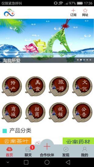 云淘商城app