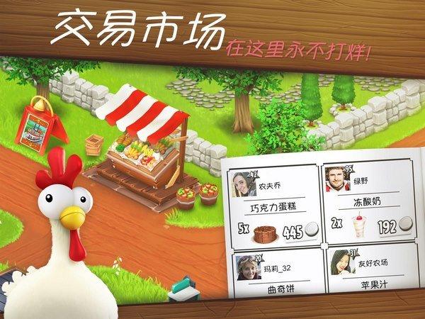 卡通农场无广告版 v1.35.114 安卓版 4