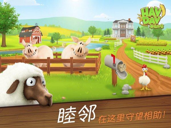 卡通农场无广告版 v1.35.114 安卓版 7