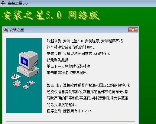安装之星软件 v5.0 网络版 0
