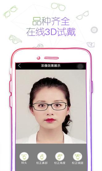 可得眼鏡手機版