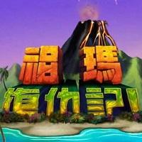 祖玛复仇记简体中文版