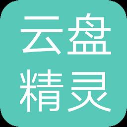 云盘精灵app破解版