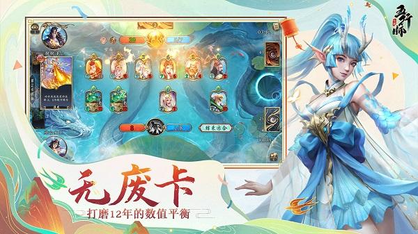 五行师小米客户端游戏 v3.2 安卓版1