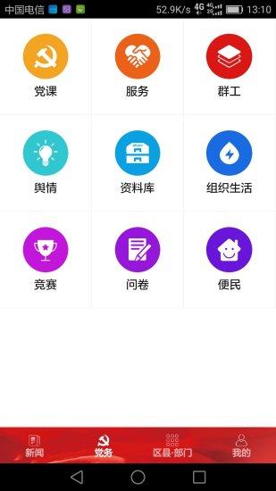 七一客户端 v1.0.12 安卓版 0