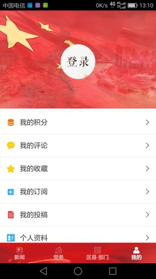 七一app