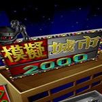 模拟城市2000中文版
