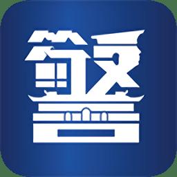 北京警务平台