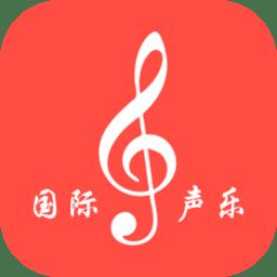 国际声乐软件手机版v2.6.5 安卓版