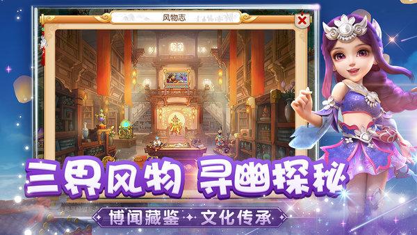 梦幻西游手游2345版本 v1.194.0 安卓版1