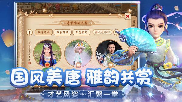 梦幻西游手游2345版本 v1.194.0 安卓版2