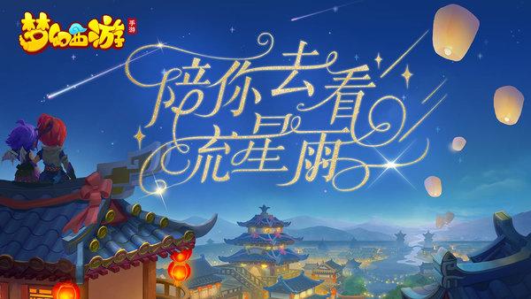 梦幻西游手游2345版本 v1.194.0 安卓版3
