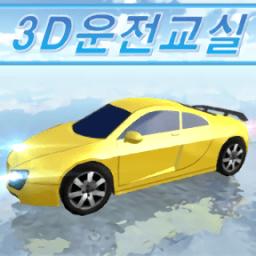3d开车教室汉化版