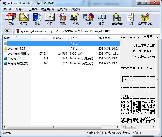 syslinux系统 v4.04 绿色版 1