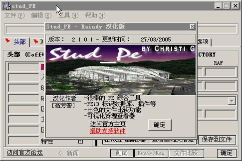 stud_pe