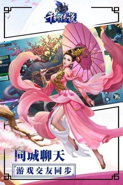 千斬傳說ios最新版