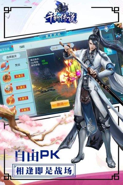 千斬傳說IOS版 v1.0.1 iPhone版 2