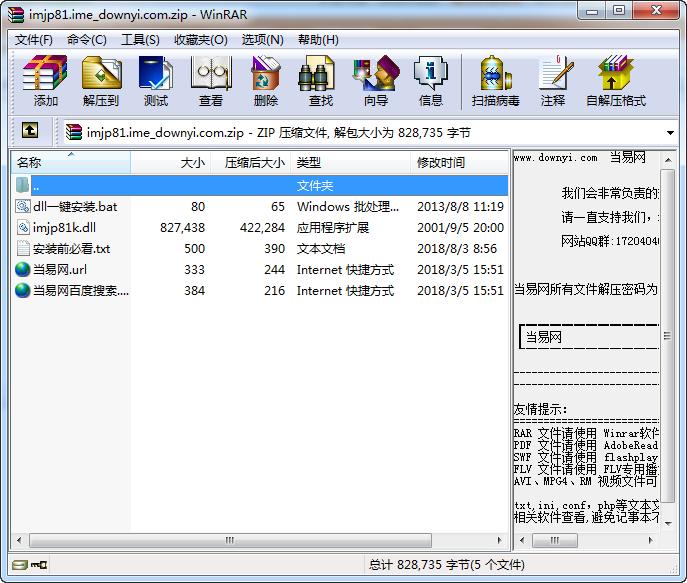 imjp81.ime文件 免费版 0