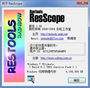 resscope破解版
