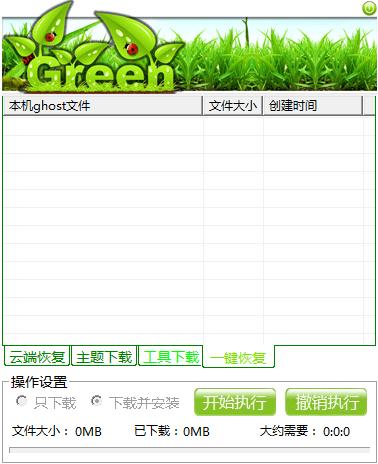 恢复系统装机助手软件 v2.4 绿色版 0