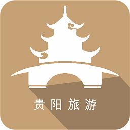 贵阳旅游手机版