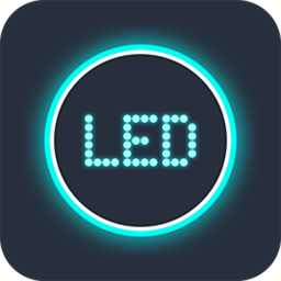 应援led灯牌软件