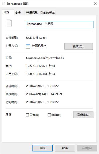 korean.uce文件