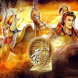 三國霸業3中文版