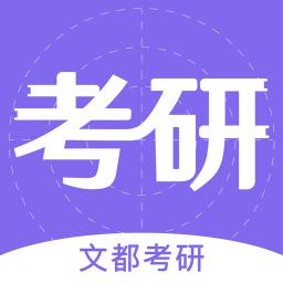 文都考研网课v1.9.2 安卓版